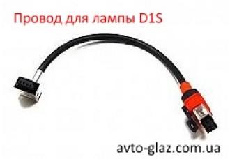 Провод для лампы D1S
