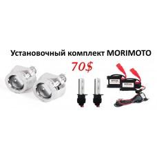 Установочный комплект Morimoto