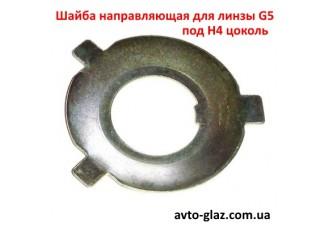 Шайба направляющая для линзы G5 под цоколь H4