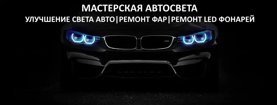 Намера мастерской автосвета +380737256464| +380987256464